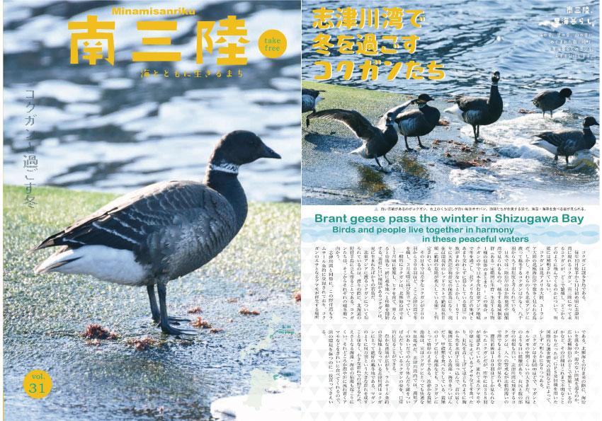 南三陸情報誌vol.31