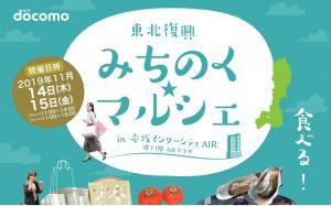 11/14「みちのく★マルシェin赤坂インターシティAIR」開催のお知らせ