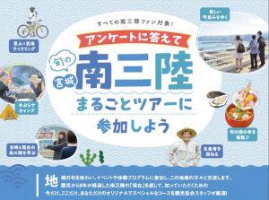 アンケートに答えて旬の南三陸まるごとツアーに参加しよう!!