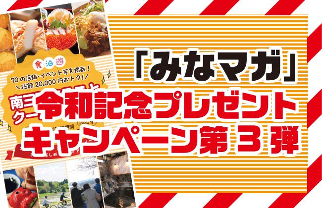 まだ間に合う☆みなマガ令和記念プレゼントキャンペーン締切間近!