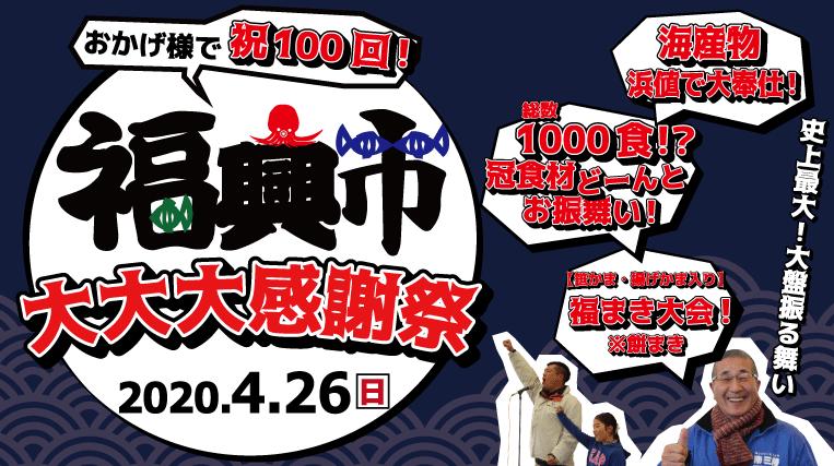 おかげ様で祝100回!福興市大大大感謝祭