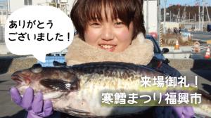 来場御礼!寒鱈まつり福興市【開催レポート】