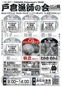第47回「戸倉漁師の会 感謝祭」