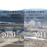 20代語り部ガイドによる被災地バス案内(2020年3月開催)