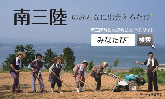【実施終了】「宮城県ふっこう割」を活用したお得な宿泊プランのご案内