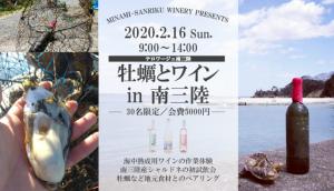 【牡蠣とワイン in 南三陸】