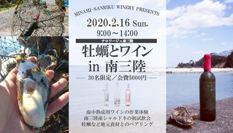 2/16(日)「牡蠣とワイン in 南三陸」開催