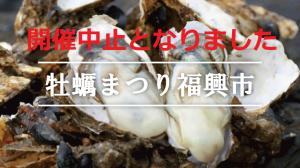 「第98回志津川湾牡蠣まつり福興市」中止のお知らせ