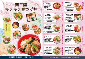 南三陸キラキラ春つげ丼2020