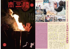 情報誌「南三陸vol.32」発行について