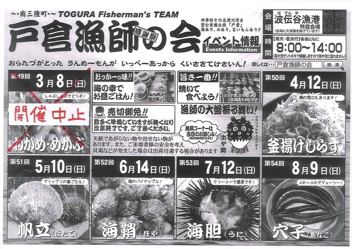 【イベント中止のお知らせ】「第49回 戸倉漁師の会 感謝祭」