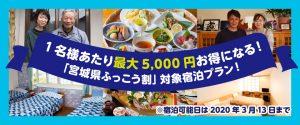 【期間限定】~南三陸町でお得に宿泊する方法~