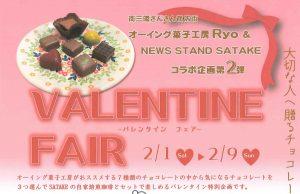 2/1-2/9 オーイング菓子工房Ryo&NEWS STAND SATAKE コラボ企画第2弾 VALENTINE FAIR開催のお知らせ