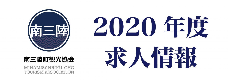 南三陸町観光協会2020年度求人情報