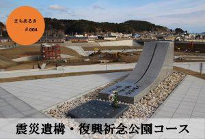 まちあるき「震災遺構・復興祈念公園コース」と若手語り部のご紹介