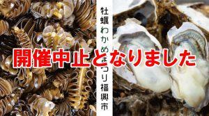 第99回志津川湾牡蠣わかめまつり福興市開催中止のお知らせ