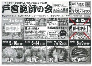 【イベント中止のお知らせ】「第50回 戸倉漁師の会 感謝祭」