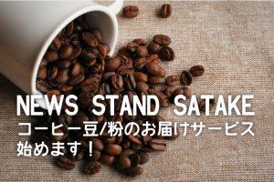 NEWS STAND SATAKE お届けサービス始まります!