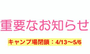 【神割崎キャンプ場】営業自粛のお知らせ