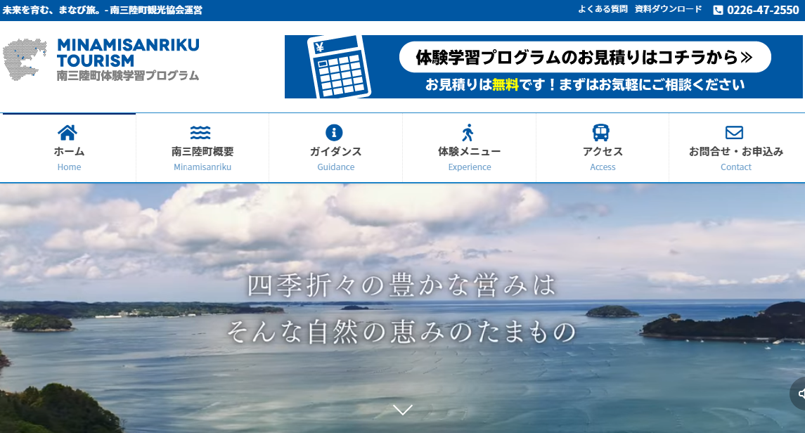 教育旅行・研修旅行専用ホームページがオープンしました。
