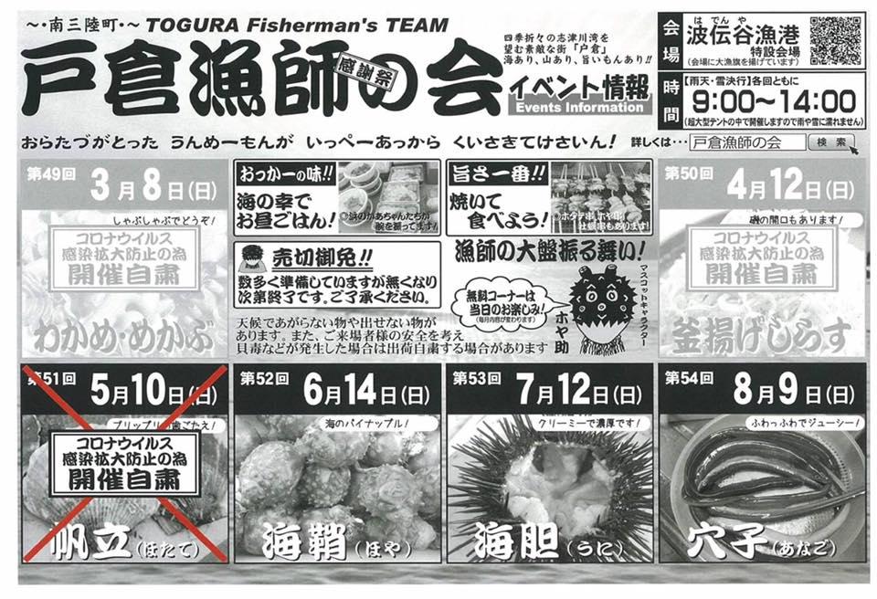 【イベント中止のお知らせ】「第51回 戸倉漁師の会 感謝祭」