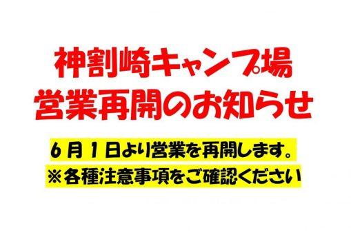 【神割崎キャンプ場】6月1日から営業再開!