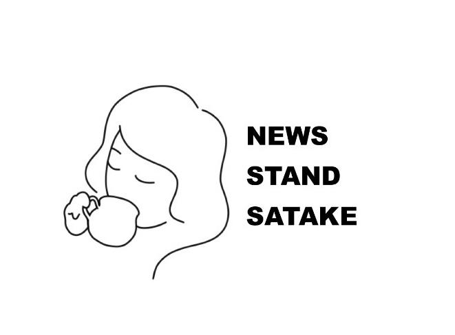 ネット通販はじまりました!~NEWS STAND SATAKE~