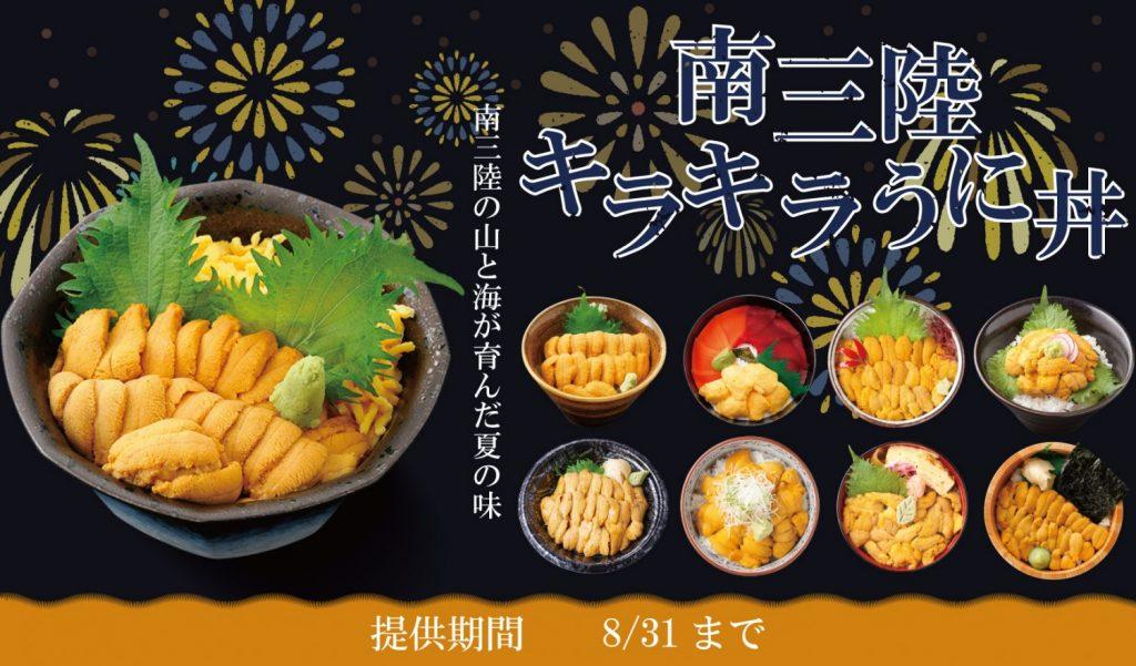 南三陸キラキラうに丼2020 提供開始!