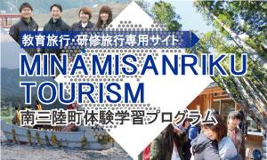 教育旅行・研修旅行専用サイト