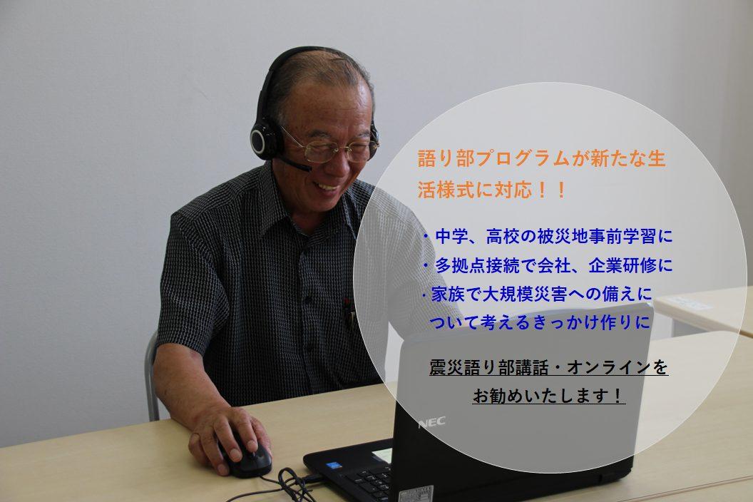 震災語り部講話・オンライン