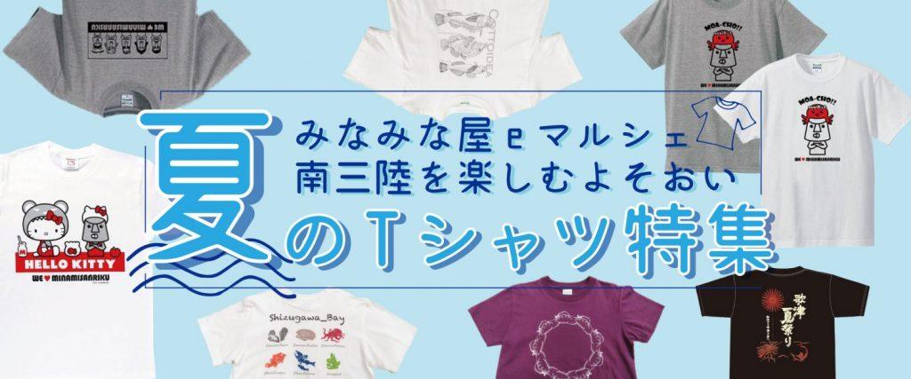 【みなみな屋eマルシェ】夏のTシャツ特集!