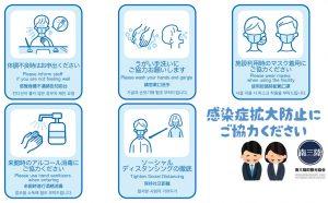 【新しい生活様式に対応】お客様に安心&安全なプログラムをご提供いたします