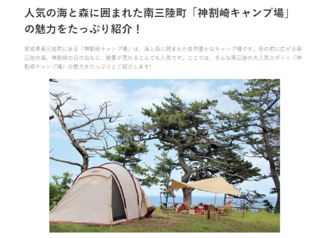 【掲載情報】アウトドア・暮らしの情報メディア「Life Lab」にて神割崎キャンプ場の魅力をご紹介いただきました。