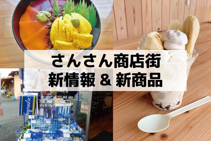 【さんさん商店街】新情報&新商品特集!