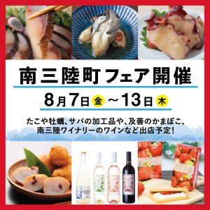 【8月7日(金)~13日(木)】仙台にて南三陸町フェア開催!!