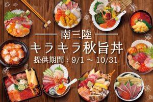 南三陸キラキラ秋旨丼 9月からスタート!
