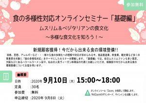 9/10(木) 食の多様性対応オンラインセミナー「基礎編」開催のお知らせ