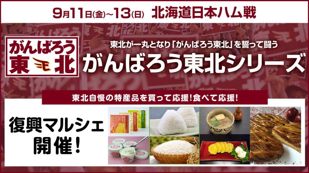 9/11(金)~13(日)「がんばろう東北」復興マルシェ開催!南三陸町も出店します!