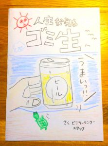 9/20,10/18 坂本海岸ビーチクリーン&GOMIえほんづくり
