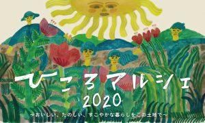「ひころマルシェ2020」オンライン開催のお知らせ