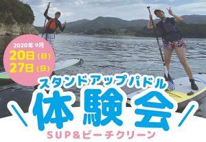 おきなくらEELs SUP week<br> 体験会&ビーチクリーン