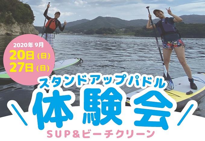 おきなくらEELs SUP week開催のお知らせ