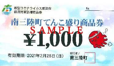 南三陸町てんこ盛り商品券 一般販売会延期のお知らせ(10/25販売予定分)
