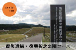 まちあるき語り部(震災遺構・復興祈念公園コース)ルート変更のお知らせ