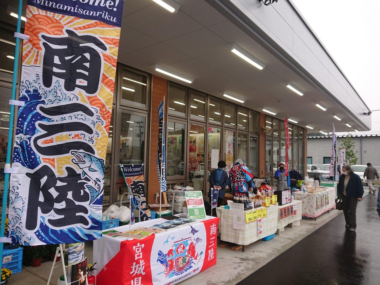 南三陸ミニ福興市in元気くん市場 開催!