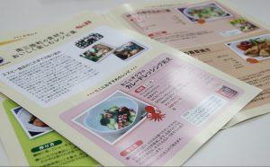 福興市×エスビー食品 コラボレシピリーフレット 町内外設置についてのお知らせ
