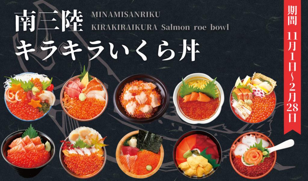 「南三陸キラキラいくら丼」が食べられるのは2月末まで!