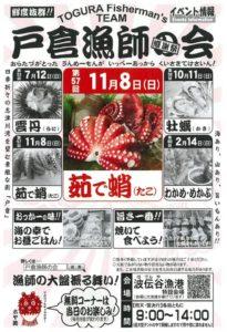 11/8(日) 第57回「戸倉漁師の会 感謝祭」開催のお知らせ