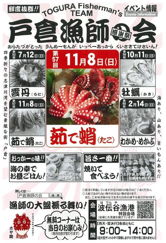 第57回「戸倉漁師の会 感謝祭」
