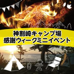 神割崎キャンプ場「感謝ウィークミニイベント」